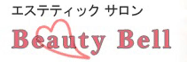 ◇ エステティック サロン Baeuty Bell